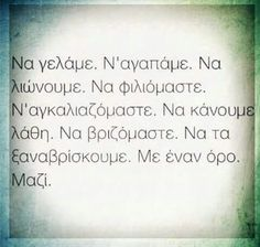 #together #love #μαζι Greek quotes