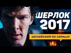 Премьера! Английский по сериалу Шерлок 2017 года (без спойлеров)