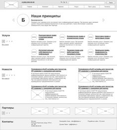 Прототип юридического сайта 3