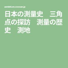 日本の測量史 三角点の探訪 測量の歴史 測地