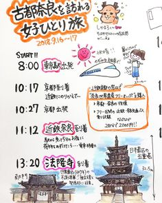 "@miimii_trip on Instagram: ""奈良旅の記録① 久しぶりに新シリーズです!笑 1泊2日の弾丸奈良旅に行ってきました。修学旅行でも行ったこと無かったのでとっても楽しみにしていたけど、想像以上に素敵なところでした(*´ω`*) ♡o。.。o♡o。.。o♡o。.。o♡o。.。o♡o。.。o♡o。 ①東京駅出発…"""
