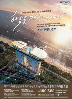경포 스카이베이 Property Branding, Property Ad, Property Design, Real Estate Advertising, Real Estate Ads, Advertising Design, Print Layout, Layout Design, Ads Creative