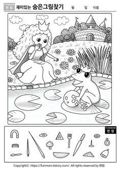 Trendy w kategoriach Edukacja w tym tygodniu - Poczta Preschool Worksheets, Kindergarten Activities, Classroom Activities, Art Books For Kids, Stories For Kids, Motor Activities, Activities For Kids, Hidden Picture Games, Hidden Pictures Printables