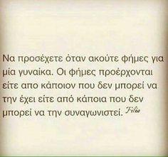 Σοφα λογια My Life Quotes, Wisdom Quotes, Woman Quotes, Small Quotes, Greek Quotes, Favorite Quotes, Best Quotes, Love Quotes, Small Words