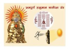 Hanuman Chalisa Yantra Lowest Price at Rs 66 Only