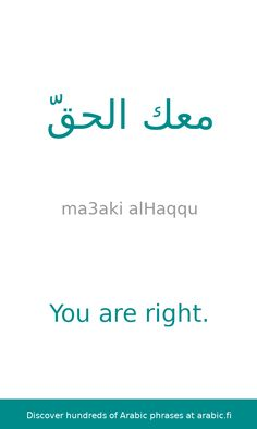 Learning Arabic MSA (Fabienne) The arabic sentence 'You are right.' described and analyzed. We show you information about each of the words, including declensions and/or conjugations, part of speech and a link to learn more about the particular word. English Grammar For Kids, English Worksheets For Kids, English Vocabulary Words, English Language Learning, English Phrases, Learn English Words, Arabic Sentences, Arabic Phrases, Arabic Words