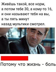 Russian Jokes, Man Humor, Good Mood, Funny Pictures, Lol, Memes, Tumbler, Motivational, English