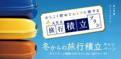 かしこく貯めておトクに旅する ANA旅行積立プラン 旅の準備、はじめてますか。 冬からの旅行積立キャンペーン キャンペーン期間/2013.11.20~2014.1.31