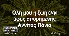 Greek Quotes, Funny Photos, Mood, Humor, Funny Shit, Fanny Pics, Funny Things, Humour, Moon Moon
