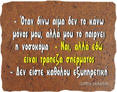 Greek Memes, Photography Challenge, Yolo, Picture Video, Funny Quotes, Videos, Pictures, Humor, Funny Phrases