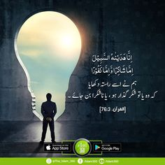 Beautiful Names Of Allah, Beautiful Quran Quotes, Quran Pak, Islam Quran, Islamic Messages, Islamic Quotes, Muslim Pictures, Heart Touching Lines, Iqbal Poetry