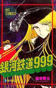 銀河鉄道999 3 松本零士 少年画報社