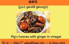 Cantonese Dish – secret recipes :Pig's hooves with ginger in vinegar