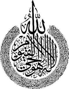 Islamic Sticker Muslim Wall Decor Art Vinyl Decals Arab Quran Calligraphy: Pattern:Plane Wall Sticker Scenarios:Wall Classification:For Wall Theme:Characters Style:islamic Material:vinyl size : about Arabic Calligraphy Art, Arabic Art, Calligraphy Lessons, Calligraphy Alphabet, Art Vinyl, Vinyl Decals, Wall Sticker, Wall Decals, Calligraphy Wallpaper