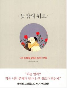 Unexpected Comfort Graphic Essay Picture Books for Adults Relax Gift consolation