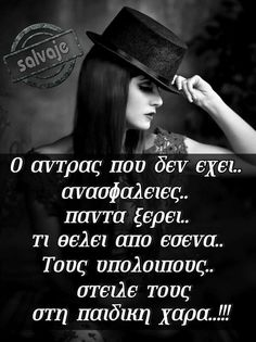 Feeling Loved Quotes, Love Quotes, Greek Quotes, Food For Thought, Thoughts, Feelings, Nice, Words, Hot