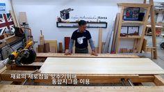 Woodro Leehyun 만능 목공기계 판재 재단방법 동영상2...!!!  All in one woodworking machine.....