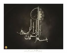'In the name of allah' by bakerGFXislamicDSner