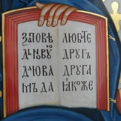 New commandment I give unto you, that you may love one another as I have loved you - John 13:34 Whispers of an Immortalist: Icons of Our Lord Jesus Christ 2
