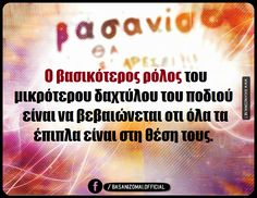 Σοφά, έξυπνα και αστεία λόγια online : Βασανίζομαι Speak Quotes, Quotes To Live By, Life Quotes, Funny Laugh, Funny Me, Funny Stuff, Hilarious, Funny Greek Quotes, Funny Quotes