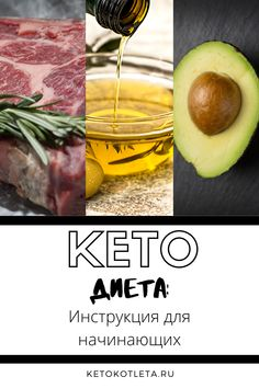 Keto Diet For Beginners, Workout For Beginners, Ketogenic Diet Results, Diet Plan Menu, Diet Plans, Atkins Diet, Avocado, Paleo, Cooking Recipes