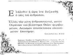 Το Εδάφιο για τους Έλληνες που Αφαίρεσαν από το Κατά Ιωάννη Ευαγγέλιο (video) - Διαδραστικά Kai, Blog, Cyprus, Yoga Pants, Watch, Clock, Bracelet Watch, Blogging, Clocks