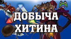 Поиск Муравьёв и Пчёл в ARK Survival Evolved - Дорога домой