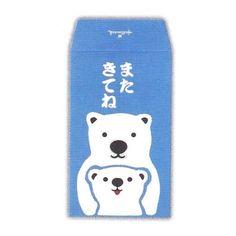 夏柄ポチ袋 【またきてねシロクマ】 (496)