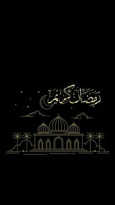 Ramadan Cards, Eid Cards, Ramadan Mubarak, Black Phone Wallpaper, Flower Background Wallpaper, Galaxy Wallpaper, Ramadan Photos, Eid Hampers, Eid Mubarak Background