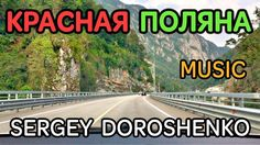 Красная Поляна: Горки Город, Эсто Садок, Роза Хутор : Music Sergey Doros...