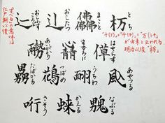 Twitterで話題の画像とツイートてんこ盛り - NAVER まとめ Japanese Quotes, Life Philosophy, Japanese Language, Artwork Design, Funny Cute, Trivia, Sentences, How To Memorize Things, Knowledge