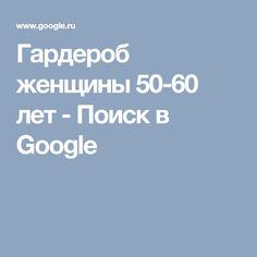 Гардероб женщины 50-60 лет - Поиск в Google