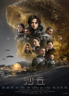 Click to View Extra Large Poster Image for Dune
