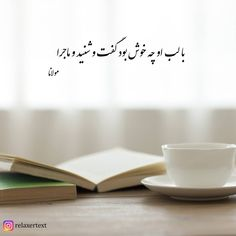 """مولانا ⚫ مولوی ⚫ چه خوش بود . #مولانا #شعر_فارسی #شعرفارسی #شعرفارسي"""""""