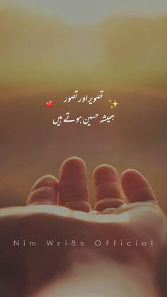 Urdu Funny Poetry, Poetry Quotes In Urdu, Sufi Quotes, Best Urdu Poetry Images, Love Poetry Urdu, My Poetry, Urdu Quotes, Qoutes, Emotional Poetry