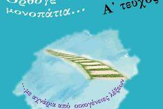Οικογένειες λέξεων (α΄τεύχος, για τη Γ' Δημοτικού): ηλεκτρονικό βιβλίο με κάρτες αναφοράς Blog, Blogging