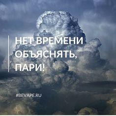 Let's vape bevape.ru #bevape #vapemoscow #vaperussia #vapelove #vaping #vape #vapes #vapeon #vapeporn #vapelife #vapecommunity #вейп #вейпинг #жижа #вейпингвмоскве #вкусныйпар #электроннаясигарета #жидкостьдляэлектронныхсигарет