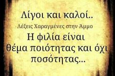Greek Quotes, True Words, Me Quotes, Friendship, Letters, Thoughts, Sayings, Life, Lyrics