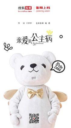 亲爱的,公主病》曝泰迪之吻杀青照戚薇首任监制-搜狐娱乐!!!