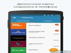 Дисконтные карты - PINbonus  Android App - playslack.com ,  PINbonus позволяет сохранить все Ваши бонусные и дисконтные карты в телефоне.В магазинах предъявляйте карты на кассах с экрана телефона, сами карты оставьте дома!Как работает PINbonus?Выбираете карту из списка заданных карт лояльности магазинов(Спортмастер, Л'Этуаль, INCITY, Рив Гош, Иль Де Ботэ, Ikea Family, ECCO, O'STIN, М.Видео, Перекрёсток и еще более ста магазинов);Сканируете штрихкод или просто вводите номер карты;При покупке…