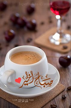 Good Morning Smiley, Good Morning Coffee Images, Good Morning Friends Images, Good Morning Tea, Good Morning Massage, Latest Good Morning, Good Morning World, Good Morning Greetings, Good Morning Wishes