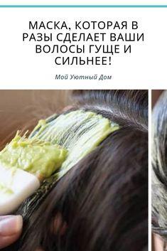 #маска #маскадляволос #советы #красота #уходзаволосами #волосыуход Hair Loss, Remedies, Healthy Eating, Hairstyle, Healthy Recipes, Vegan, Cooking, Beauty, Food
