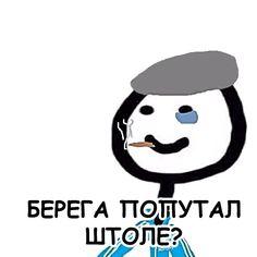 Memes Funny Faces, Cute Memes, Cartoon Memes, Stupid Memes, Funny Profile Pictures, Reaction Pictures, Hello Memes, Happy Memes, Russian Memes