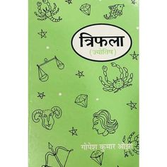 Trifala Jyotish Book: Trifala Jyotish Book is an important book of astrology, in which information about jyotish shastra is hidden. Astrology Books, Books Online