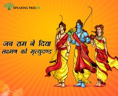 Check this chapter from epic #Ramayana that how #Rama gave death penalty to #Lakshmana