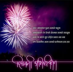 Diwali Firework With Hindi Quotes Picture Free Name Wishes Beautiful Firework Diwali Wishes Name Pictures, Send Diwali Hindi Message With Name Photos, Print Your Name On Diwali Colorful Firework Image, 2019 Best Love Quotes In Hindi Text Writ Diwali Greetings In Marathi, Diwali In Hindi, Diwali Wishes Greeting Cards, Diwali Greetings Quotes, Happy Diwali Quotes, Happy Diwali 2019, Happy Diwali Images, Love Quotes In Hindi, Best Love Quotes