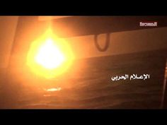 VIDEO: Yemeni Naval Forces hit a Saudi vessel with anti-ship missile. SANA'A, YEMEN (0:35 A.M.) – Yemeni media published a video footage of country's Naval Forces striking a Saudi military vessel in the Red Sea near Yemen's Mocha port.  As Al-Masdar News reported earlier, Yemeni Navy launched an anti-ship missile towards the Saudi military naval transport that was supposedly carrying weapons and ammo.  From what can be seen on the video, the vessel took a direct hit.
