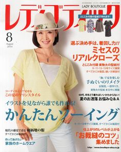 Japanese magazine - Lady Boutique - 2014 - 08 {lots of cute clothing patterns} Blouse Patterns, Clothing Patterns, Japanese Sewing Patterns, Sewing Magazines, Japanese Books, Book And Magazine, Pattern Drafting, Love Sewing, Fashion Sewing