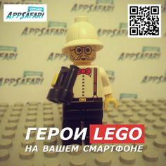 Герои LEGO на вашем смартфоне - AppSafari.com.ua