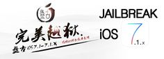 Pangu, el Nuevo Jailbreak iOS 7.1.x para iPad y iPhone ya Disponible